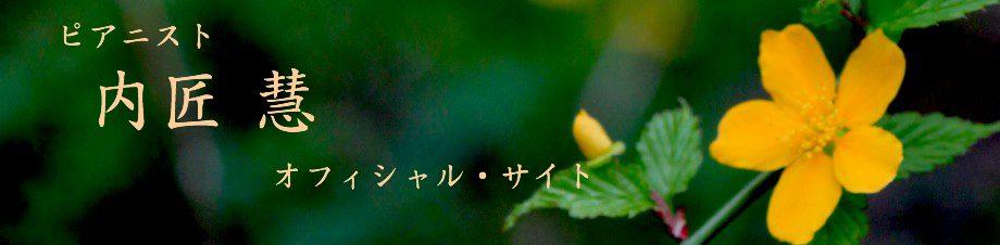 Kei Takumi