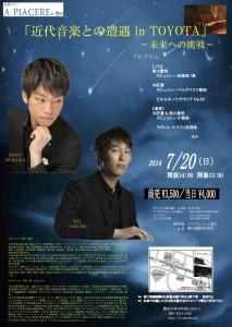 toyata 7/20 concert チラシ