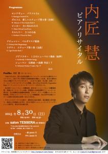 recital(2015-08-30)2